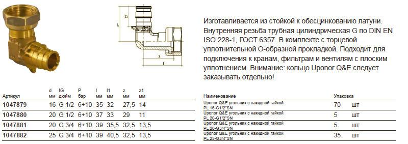 Размеры на uponor 1047882