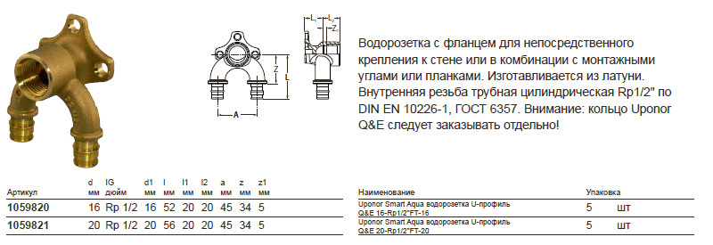 Размеры на uponor 1059820