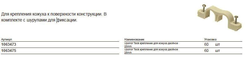 Размеры на uponor 1063475