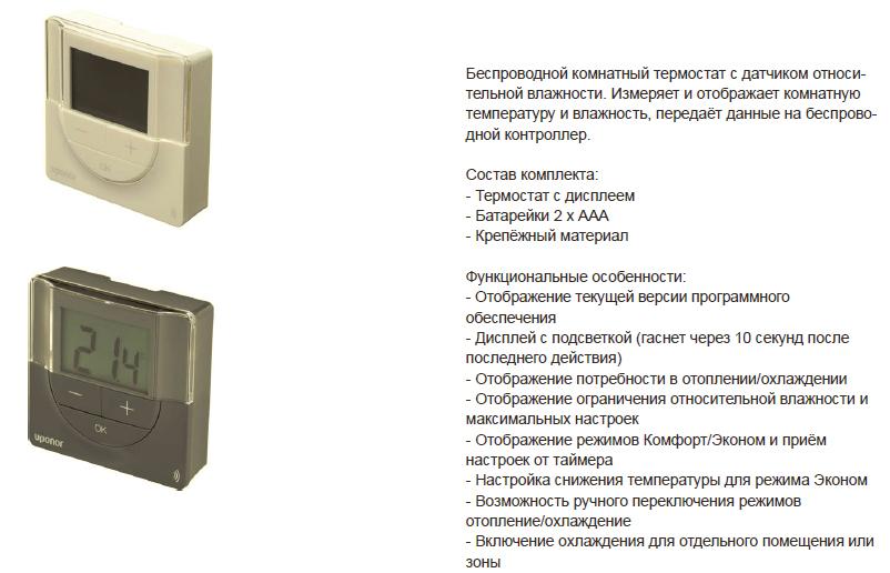Размеры-наUponor-Smatrix--1086262