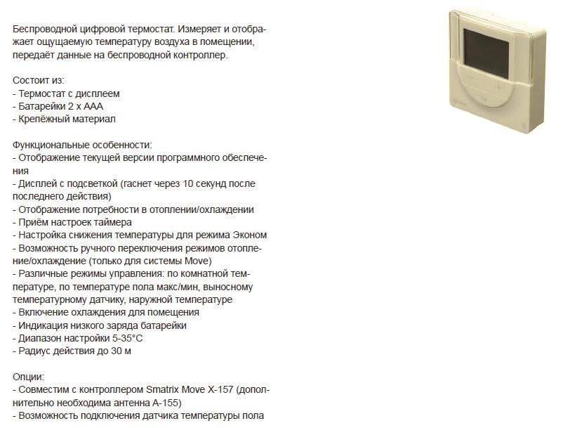 Размеры-наUponor-Smatrix--1086267