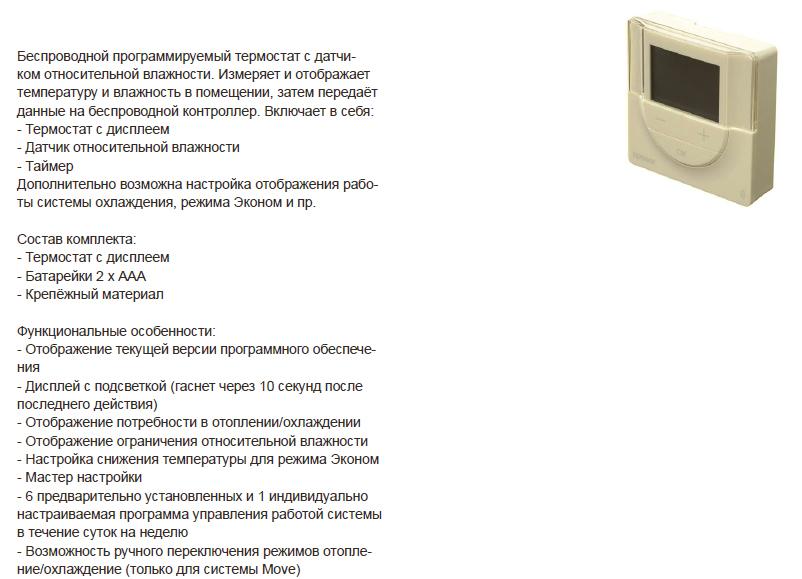 Размеры-наUponor-Smatrix--1086272