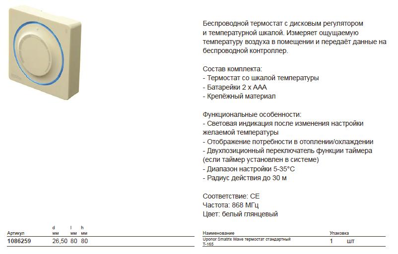 Размеры-наUponor1086259