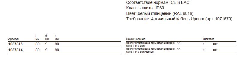 РазмерыUponor-SmatrixBase1087813