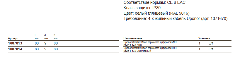 РазмерыUponor-SmatrixBase1087814